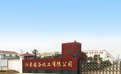 2018年江苏健谷化工有限公司招聘简章