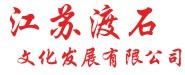 江苏渡石文化发展有限公司