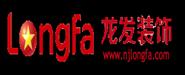 沭阳县龙发装饰南京分公司