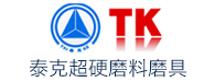 沭阳县泰克超硬磨料磨具有限公司