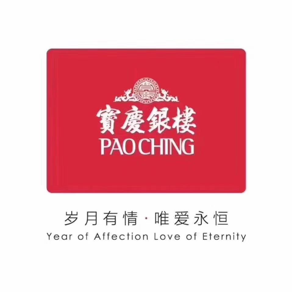 沭阳县沭城金福林珠宝店