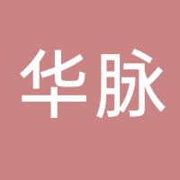江苏华脉新材料有限公司