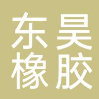 江苏东昊橡胶有限公司