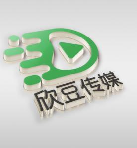 上海欣豆文化传媒工作室沭阳部