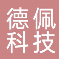 江苏德佩科技企业服务有限公司