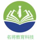 南京名将信息科技咨询有限公司