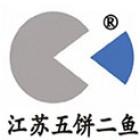 江苏五饼二鱼科技股份有限公司