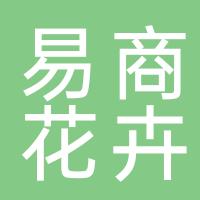 沭阳县易商花卉有限公司