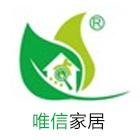 江苏省唯信家居有限公司