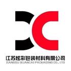 江苏炫彩包装材料有限公司