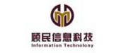 南京顾民信息科技有限公司
